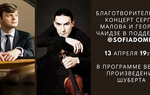 Online charity concert of classical music