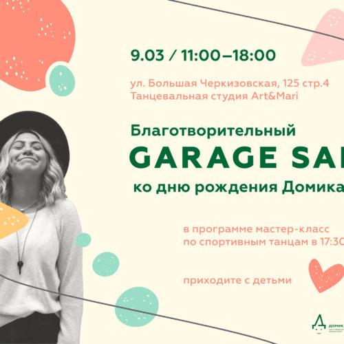 Антикризисная распродажа: Garage Sale в поддержку особых детей-сирот