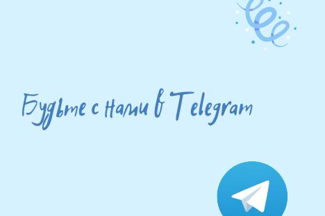 Будьте с нами в Telegram